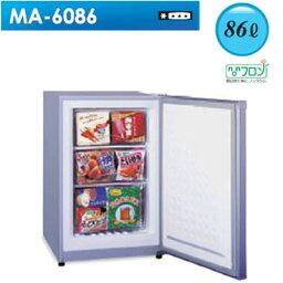 MA-6086 アップライト型冷凍庫 【メーカー直送】【送料無料】【カードOK】 三ツ星貿易 ・エクセレンス・86L・フリーザー 【KK9N0D18P】【RCP】