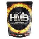 ショッピングhmb 送料無料!!キレキレのボディを目指す!!大容量6か月分【healthylife HMB-ヘルシーライフHMB-】サプリメント/健康/HMB/ボディサポート/大容量サプリメント/糖質カット/プロテイン/スッキリ