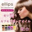 エリップス-ellips-(ボトルタイプ) ヘアトリートメント/ヘアオイル/モロッカンオイル/ダメージヘア/ダメージ修復/