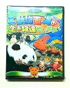 楽天エムディスク 楽天市場店DVD 【動物園・海の生き物】【子供向けお買得商品】【お祝いのプレゼントにおすすめ】メール便可