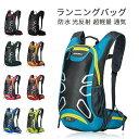 ランニングバッグサイクリングバッグ15L防水光反射超軽量通気アウトドア登山男女兼用