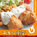 宮崎名物 チキン南蛮(ムネ肉)500gたっぷり4〜5人前[ミニナゲット] 冷凍 食品
