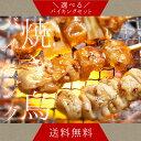 【送料無料】バーベキュー応援!九州産若鶏使用 焼き鳥バイキング50本セット【冷凍】【焼き鳥/焼鳥/や