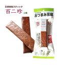 ポイント消化 送料無料 おつまみ 豆腐燻製スティック