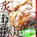 【送料無料】1000円 ポッキリ 炙りとんそく のやわらか煮 150g×3 焼き立ての豚足を真空パック おつまみにも最適なてびちを送料無料でお届けいたします。
