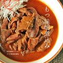 肉のおつまみ 国産もつ煮込み(もつ煮/もつ味噌煮込み/モツ煮/ホルモン)150g×3 レトルト食品