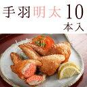 手羽先明太 10本入(約550g) 手羽餃子 手羽先餃子 冷凍