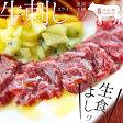 【牛刺し】宮崎県産 パイン牛(黒毛和牛) 牛刺しスライス 生食用 牛刺し丼にもオススメ 牛刺し、ユッケもご用意しております 冷凍 02P28Sep16