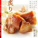 【送料無料】国産 炙り豚耳味噌煮...