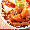 【送料無料】国産牛なんこつ使用 牛なんこつ味噌煮込み 100g