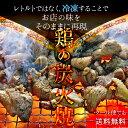 宮崎名物 焼き鳥 鶏の炭火焼100g×12 お徳用セット 手...