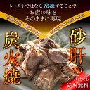 【送料無料】宮崎名物 砂肝の炭火焼100g×6 手仕込み+冷凍でなければ出来なかった焼き立てのお店の味 宮崎名物の焼き鳥です。