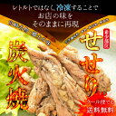 【送料無料】宮崎名物 せせりの炭火焼100g×5 手仕込み+冷凍でなければ出来なかった焼き立てのお店の味 宮崎名物の焼き鳥です。