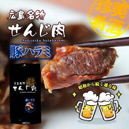 広島名物 豚ハラミ黒胡椒せんじ肉 70g×2 送料無料