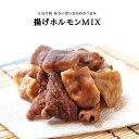 ホルモンのおつまみ 揚げホルモンミックス 75g×2 広島ではせんじがら(せんじ肉)と呼ばれるつまみに最適な絶品グルメの珍味