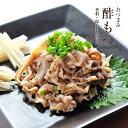 スーパーセール 半額 酢もつ(酢モツ/すもつ) たれ付き お肉のおつまみ 送料無料 60g×2