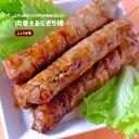 肉巻きおにぎり棒 肉巻きおにぎり串 バーベキュー 肉 セット...
