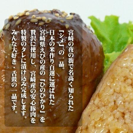 本家宮崎肉巻きおにぎり 国産 冷凍の紹介画像2