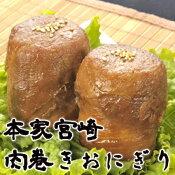 まとめてお得!【送料込み】国産豚肉100%使用本家肉巻きおにぎり 12個セット【冷凍】【宮崎県産】