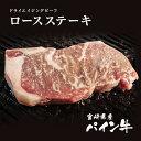 ドライエイジングビーフ 黒毛和牛 パイン牛 ロースステーキ200g 熟成肉