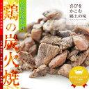 【送料無料】1000円 ポッキリ 宮崎名物焼き鳥 鶏の炭火焼100g×3  おつまみ、おやつ、おかず