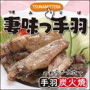宮崎名物 手羽 炭火焼150g×2 妻味っ手羽(手羽炭火焼)...