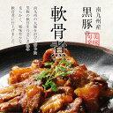 宮崎名物 南九州産 黒豚の軟骨煮250g