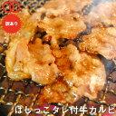 [ 訳あり ]はしっこ タレ漬け 牛カルビ (500g)【牛肉
