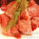 訳あり アンガスビーフ ひとくち カット ステーキ(400g)【牛肉 ステーキ肉 はしっこ ステーキ 訳あり 一口ステーキ 焼肉】