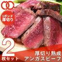 [ 送料無料 ]熟成 アンガスビーフ 厚切り サーロインステーキ 1ポンド×2枚セット【 牛