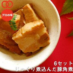 豚 角煮 丼の具 (6P)(100g当たり 315円)【豚肉 丼 豚丼 豚バラ 角煮まんじゅう にも最適】