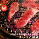 [ 訳あり 送料無料 ]選べる はしっこ 福袋【牛肉 ハラミ...
