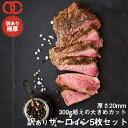 [ 訳あり 数量限定 ]サーロイン ステーキ(300g超え×5枚)【牛肉 ステーキ 訳あり 赤身