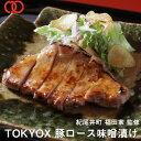 [ 紀尾井町 福田家 監修 ]TOKYO X ロース味噌漬け(110g×5枚) 【《幻の豚肉 東京X トウ