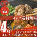 [ 訳あり 送料無料 ]はしっこ 福袋【Dセット】6種 4k...