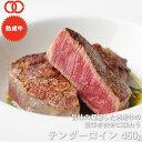 アメリカ産 熟成 テンダーロイン ステーキ (450g) 1...