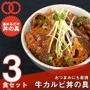 牛カルビ 丼の具 (3P+おまけ2P) 【牛肉 丼 牛丼 お手軽簡単メニュー】