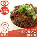 牛すじ煮込 丼の具 (3P) 【牛肉 丼 牛丼 お手軽簡単メニュー おつまみ ちょい足し1品】