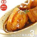 [ 訳あり ]はしっこ 角煮 (500g×6P) 【豚角煮/ブタ角煮/とろける柔らかさ/ジューシー/調理も簡単 豚肉 バラ】
