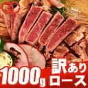 [ 訳あり 送料無料 ]はしっこロース ステーキ(200g×5枚)【ステーキ 訳あり 赤身 ギフ