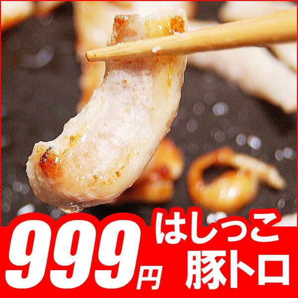 [ 訳あり 業務用 ]はしっこ豚トロ (1kg)【豚肉 ホルモン焼肉 焼き肉 バーベキュー…...:meat-companion:10000066