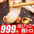 ショッピング端っこ 【訳あり】【業務用】【端っこ】【焼肉】【1kg】はしっこ豚トロ1kg【BBQ】【バーベキュー】10P27Oct11