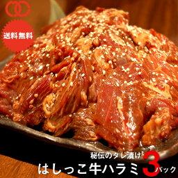 [ 訳あり 送料無料 ]はしっこタレ漬け 牛 ハラミ (500g×3P)【業務用 牛肉 ハラミ 焼肉 焼き肉 バーベキュー】