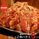 [ 訳あり 送料無料 ]はしっこタレ漬け 牛 ハラミ (500g×6P)【業務用 牛肉 ハラミ 焼肉 焼き肉 バーベキュー】