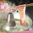 幻の豚 東京X しゃぶしゃぶ セット 600g【送料無料】ロース・もも肉・豚バラ・切り落とし など東京Xの旨味が存分に味わえる 豚しゃぶセットギフトにもどうぞ