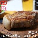 TOKYO X ロース1ポンド 塊(450g) 【《幻の豚肉 東京X トウキョウエックス》 贈り物 / プレゼント / 父の日 / 豚肉 ロース 焼肉 焼き肉 ステーキ トンテキ 豚カツ】
