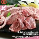 [ 送料無料 ]TOKYO X 食べつくしセット (1.6kg) 【《幻の豚肉 東京X トウキョウエック