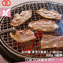 [ 送料無料 ]TOKYO X 焼肉セット (800g) 【《幻の豚肉 東京X トウキョウエックス》 贈