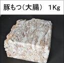 国産 ボイル豚大腸 1kg/豚もつ/豚ホルモン/豚腸