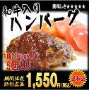 送料無料 5個入 自家製ハンバーグ(冷凍ハンバーグ) お肉屋さんの手作りハンバーグ・和牛入りハンバーグです【楽ギフ_包装】【楽ギフ_のし】 和牛ハンバーグ、和風ハンバーグで最適。業務用として、お弁当ハンバーグ、ハンバーガーパテ、ハンバーグセットで使用。